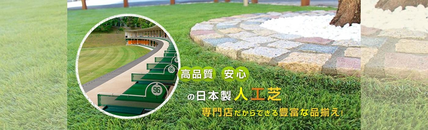 人工芝・床材専門店SIKIMON屋 無料サンプル 無料相談あり!条件付送料無料 ゴルフ・野球・練習用におすすめ
