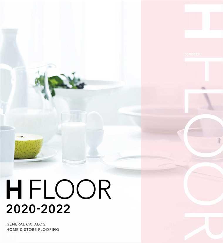サンゲツHフロア2020-2022