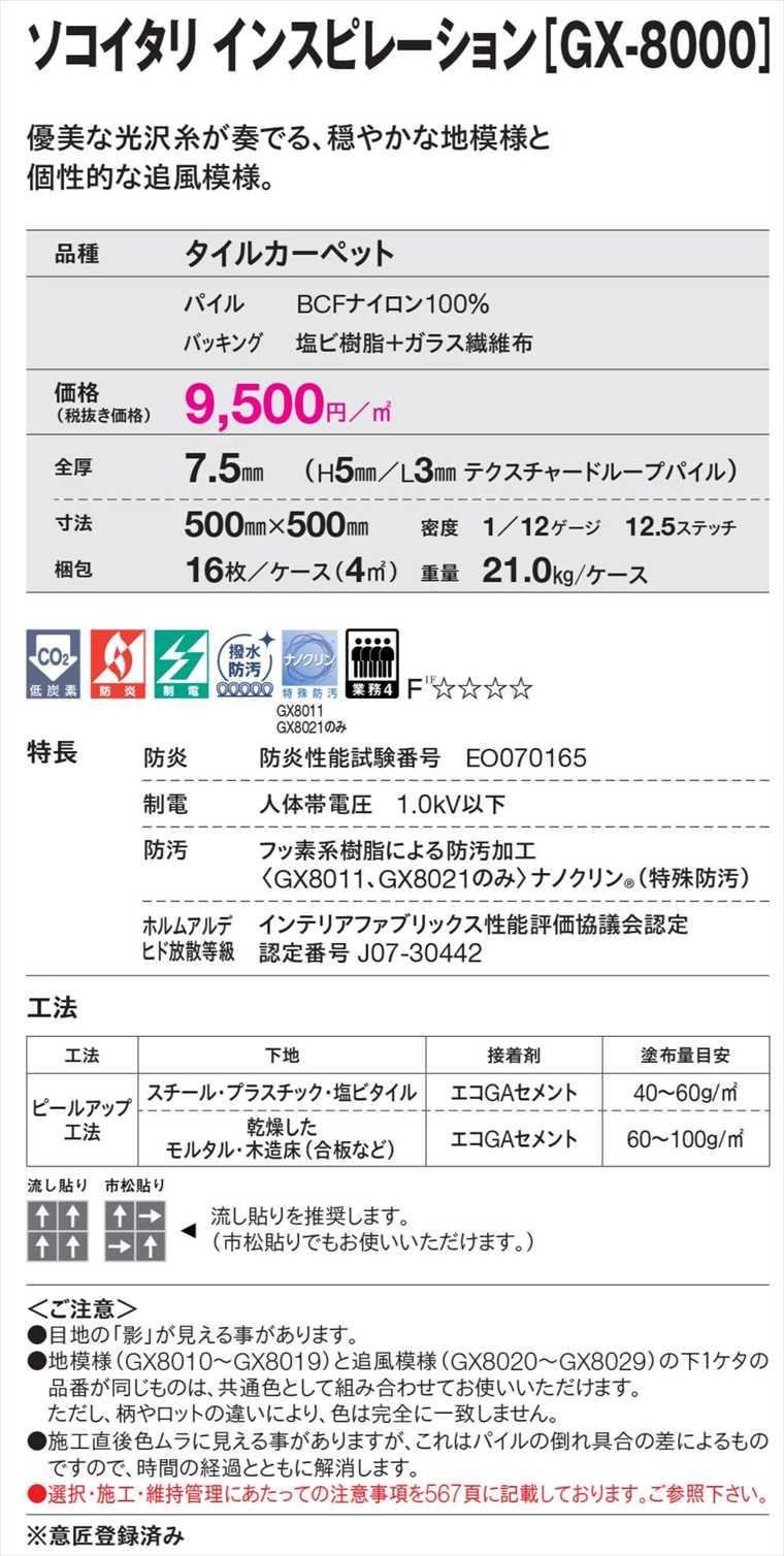 ソコイタリ インスピレーション[GX-8000]  地模様の詳細情報