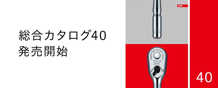 総合カタログ40発売開始