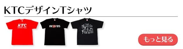 KTCデザインTシャツ