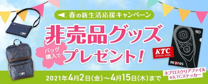 4/15まで!非売品グッズプレゼント!