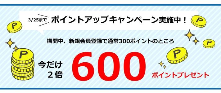 3/25までポイントアップキャンペーン