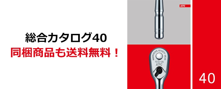 総合カタログNo.40
