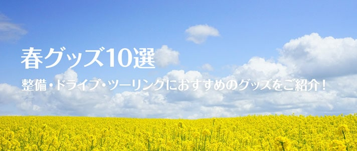 おすすめのグッズ10選!