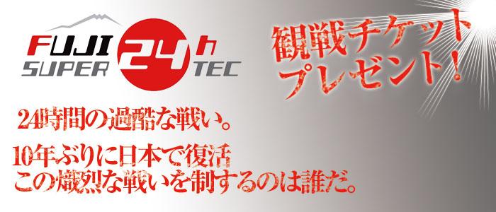 富士SUPER TEC24時間レース