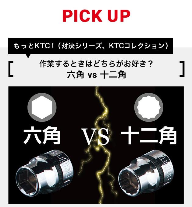 PICK UP もっとKTC!もっとKTC!(対決シリーズ、KTCコレクション)六角VS十二角