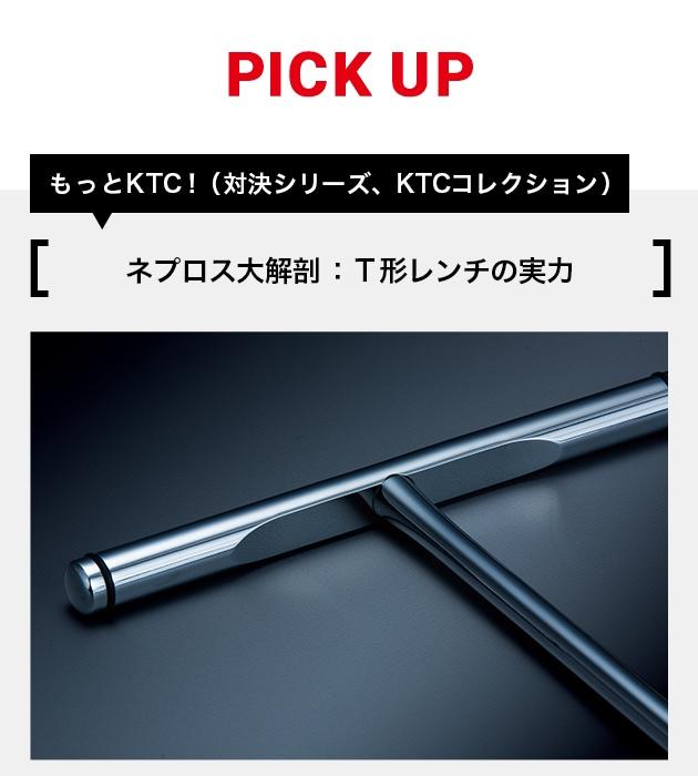 PICK UP もっとKTC!(対決シリーズ、KTCコレクション)ネプロス大解剖:T形レンチの実力