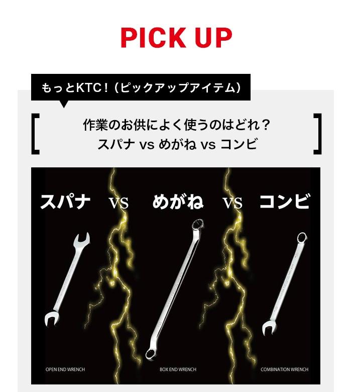 PICK UP もっとKTC!(ピックアップアイテム) 作業のお供によく使うのはどれ?スパナ vs めがね vs コンビ