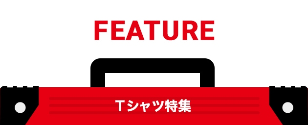 FEATURE Tシャツ特集