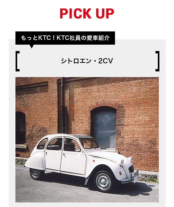 PICK UP もっとKTC!KTC社員の愛車紹介「シトロエン・2CV」