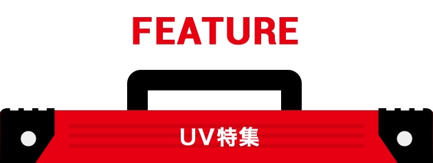 FEATURE UV特集