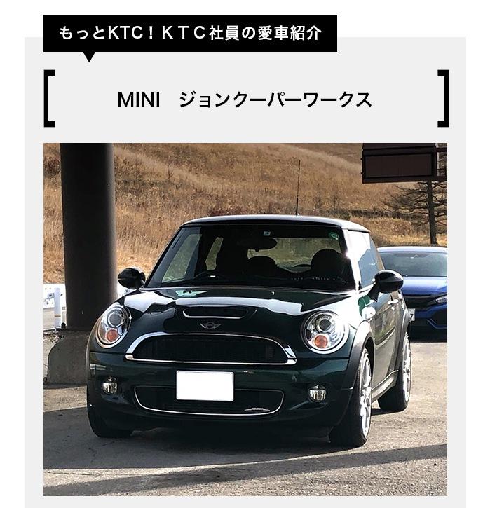 もっとKTC!KTC社員の愛車紹介 MINI ジョンクーパーワークス