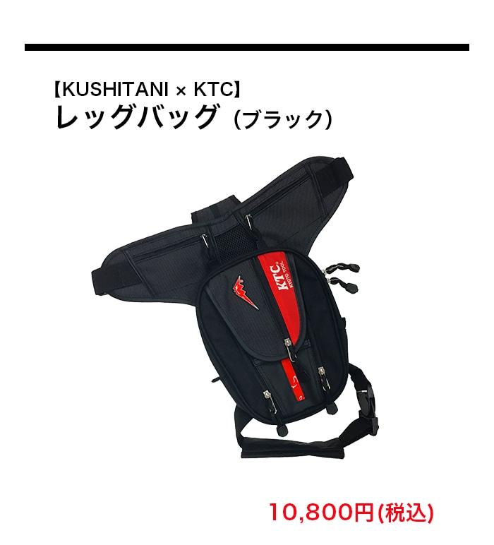 【KUSHITANI × KTC】 レッグバッグ