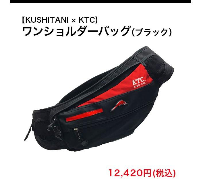 【KUSHITANI × KTC】 ヒップバッグ