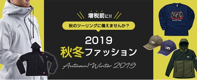 2019 秋冬ファッション