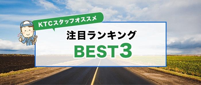 注目ランキングBEST3