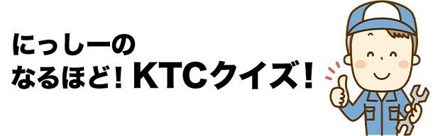 KTCクイズ