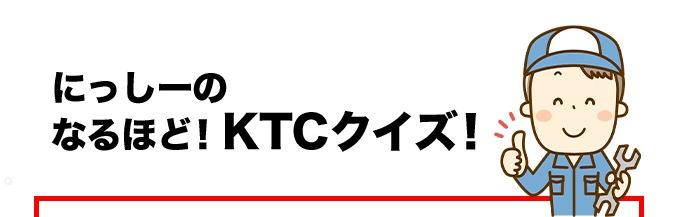 にっしーのなるほど!KTCクイズ!