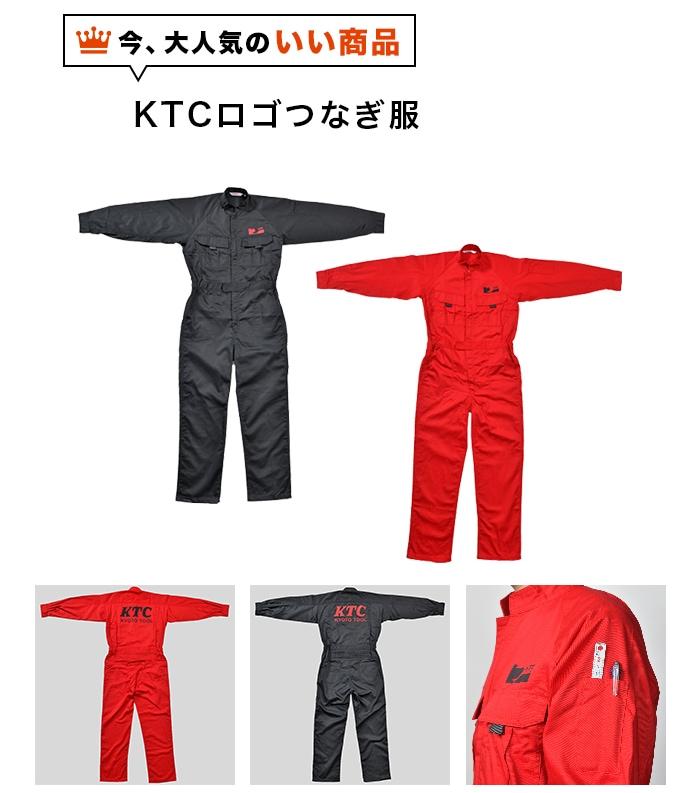KTCロゴつなぎ服