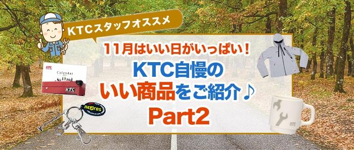 KTCスタッフオススメ!11月はいい日がいっぱい!KTC自慢のいい商品をご紹介♪Part2