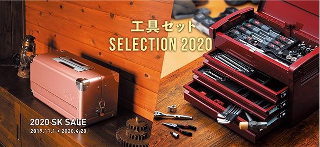 工具セットSELECTION2020