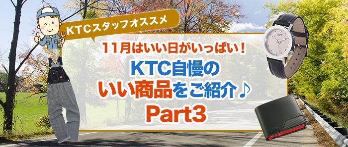KTCスタッフオススメ!11月はいい日がいっぱい!KTC自慢のいい商品をご紹介♪Part3