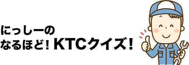にっしーのなるほど!KTCクイズ