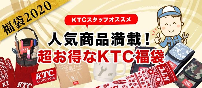 KTCスタッフオススメ!人気商品満載!超お得なKTC福袋