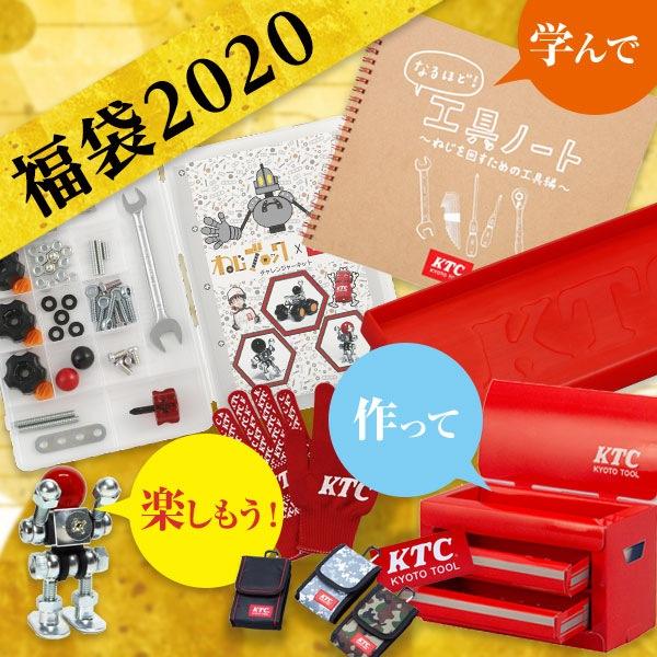 【2020年福袋】福技育