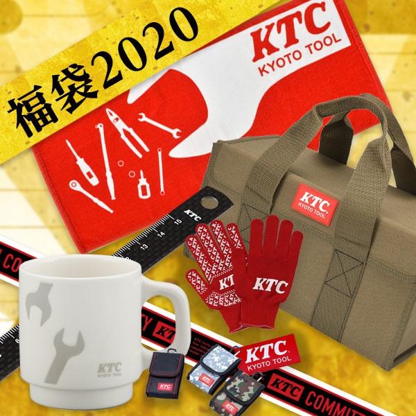 【2020年福袋】福箱(スクエアバッグ)