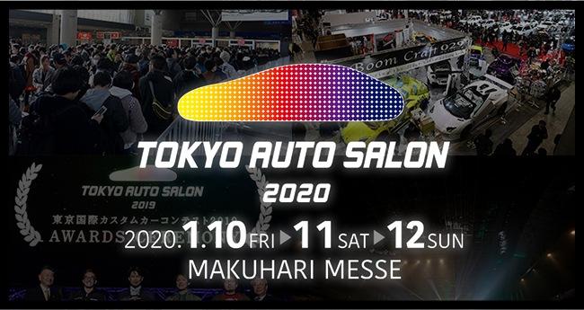 東京オートサロン2020出展!