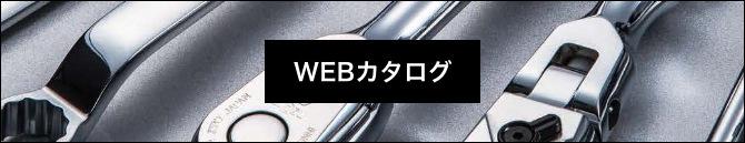 neprosおよびKTCブランド製品情報 WEBカタログ