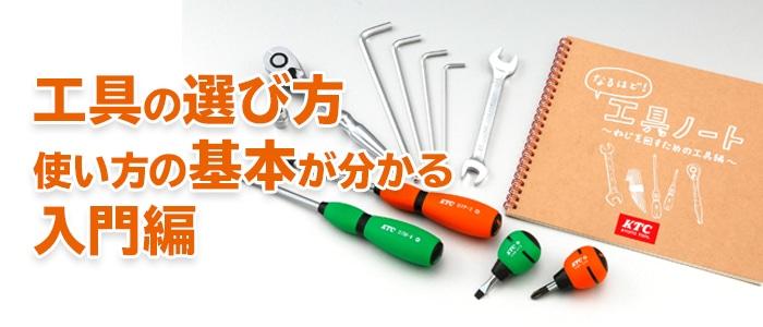 工具の選び方、使い方の基本が分かる入門編