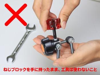ねじブロックを手に持ったまま工具は使わない。