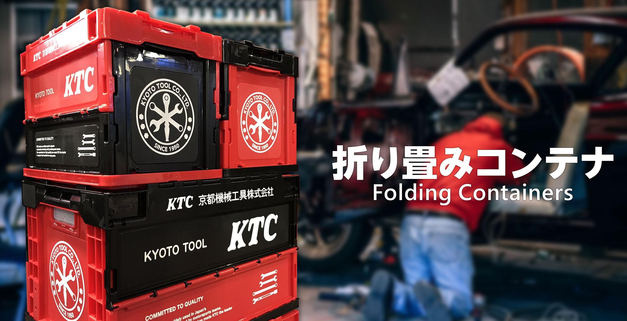 KTC折りたたみコンテナ