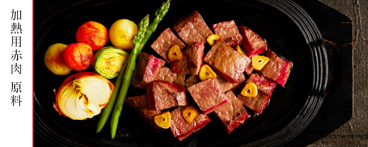 加熱用赤肉 原料