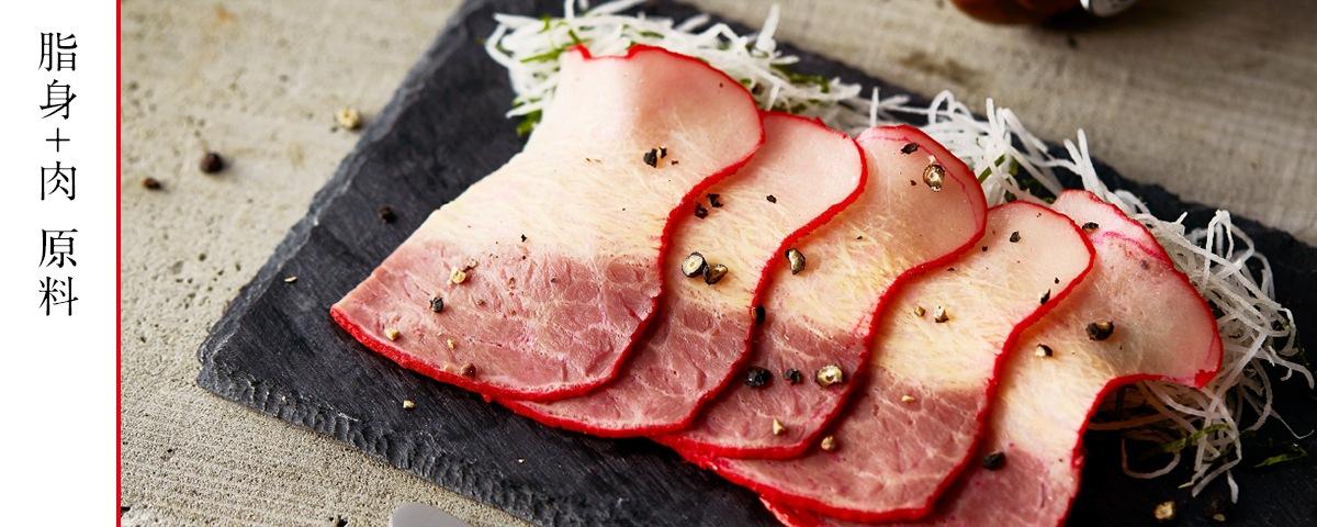 脂身+ 肉原料