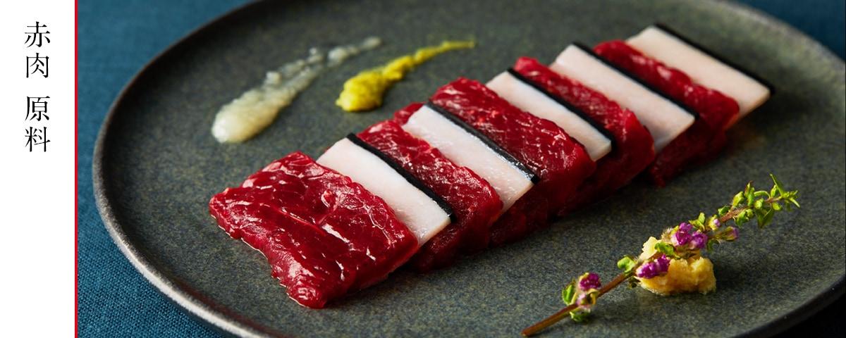 赤肉 原料