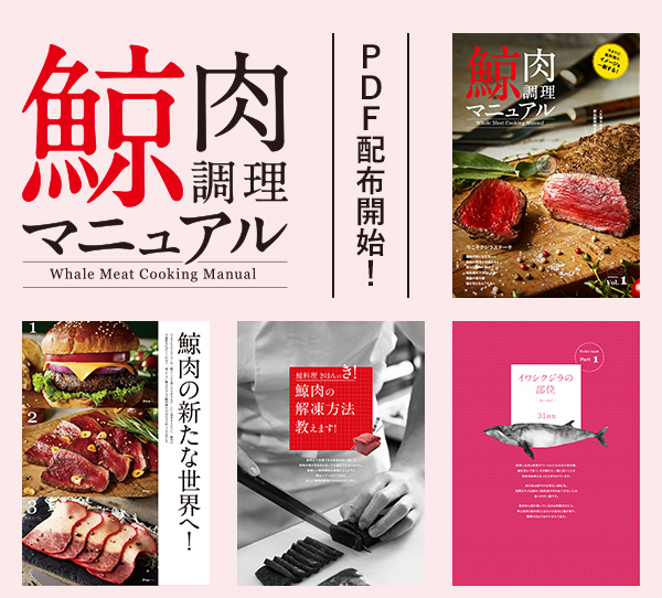 鯨肉調理マニュアル