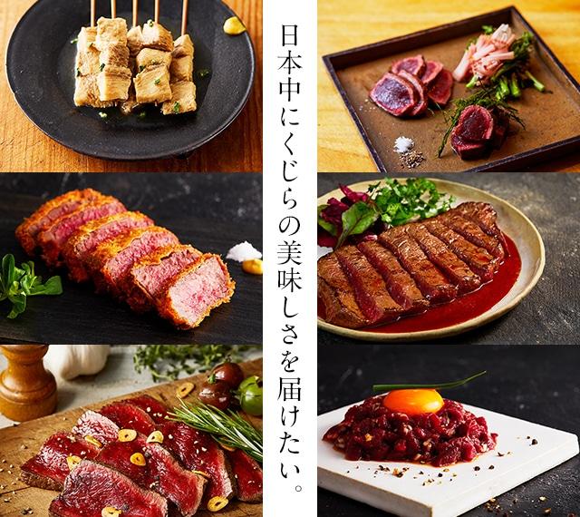 鯨肉を使用したさまざまな料理