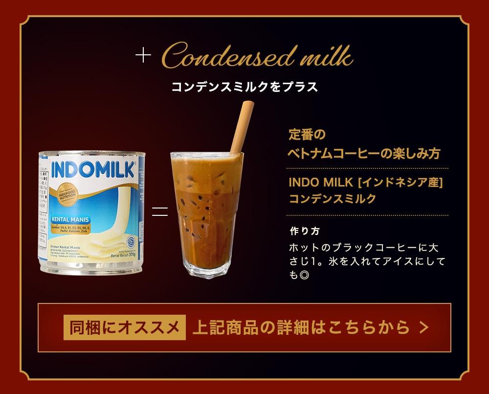 コンデンスミルク