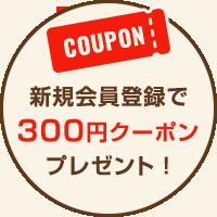 新規会員登録で300円クーポンプレゼント