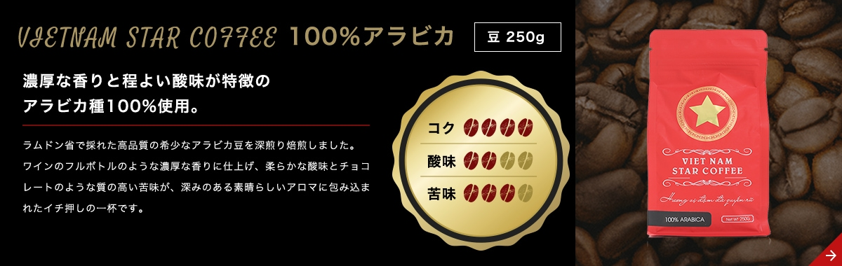 VIET NAM STAR COFFEE 100%アラビカ