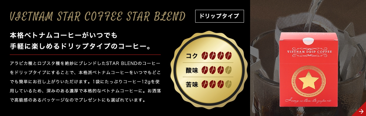 VIET NAM STAR COFFEE STAR VLEND ドリップタイプ