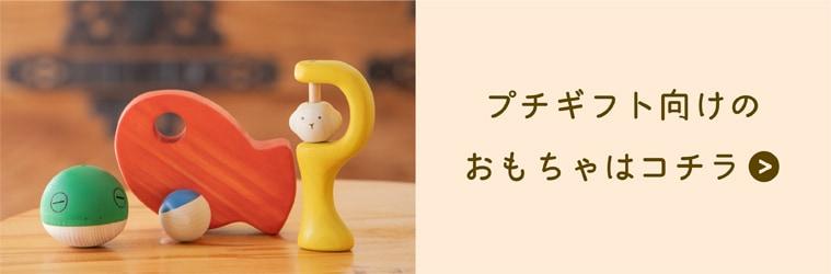 プチギフト向けのおもちゃ