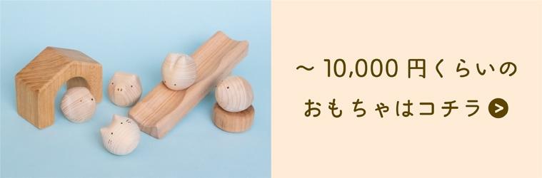 〜10,000円くらいのおもちゃ