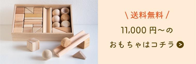 11,000円〜(送料無料)のおもちゃ
