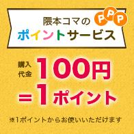 隈本コマのポイントサービス
