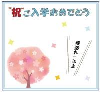 メッセージカード:入学祝い